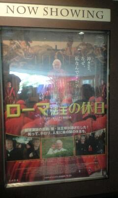 [実況]5ヶ月ぶりに観る映画は『ローマ法王の休日』{2012-(03)}