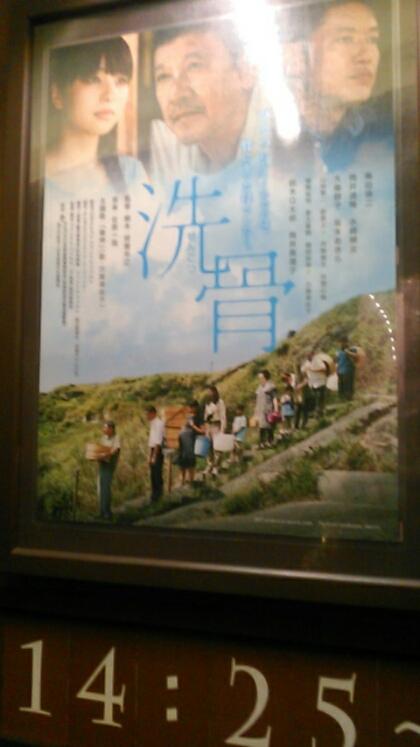 [実況]今年最初の映画は『洗骨』{2019-①}